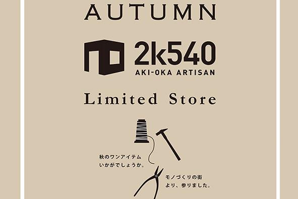 エキュート東京(粋)Limited Store 10/19〜11/1 終了致しました