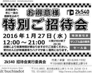 201601特招会a