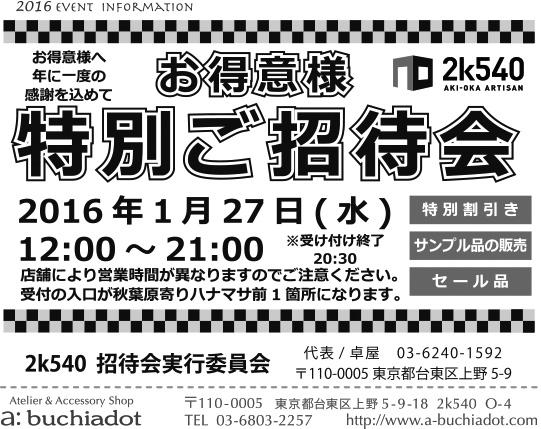 2k540 お客様特別招待会 1/27(水) 開催のお知らせ