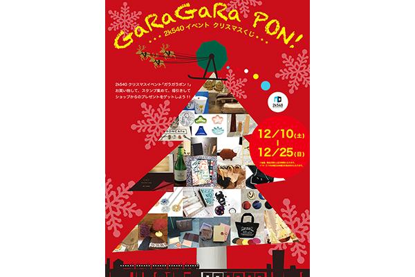 クリスマスくじGARAGARA PON!12/10〜25