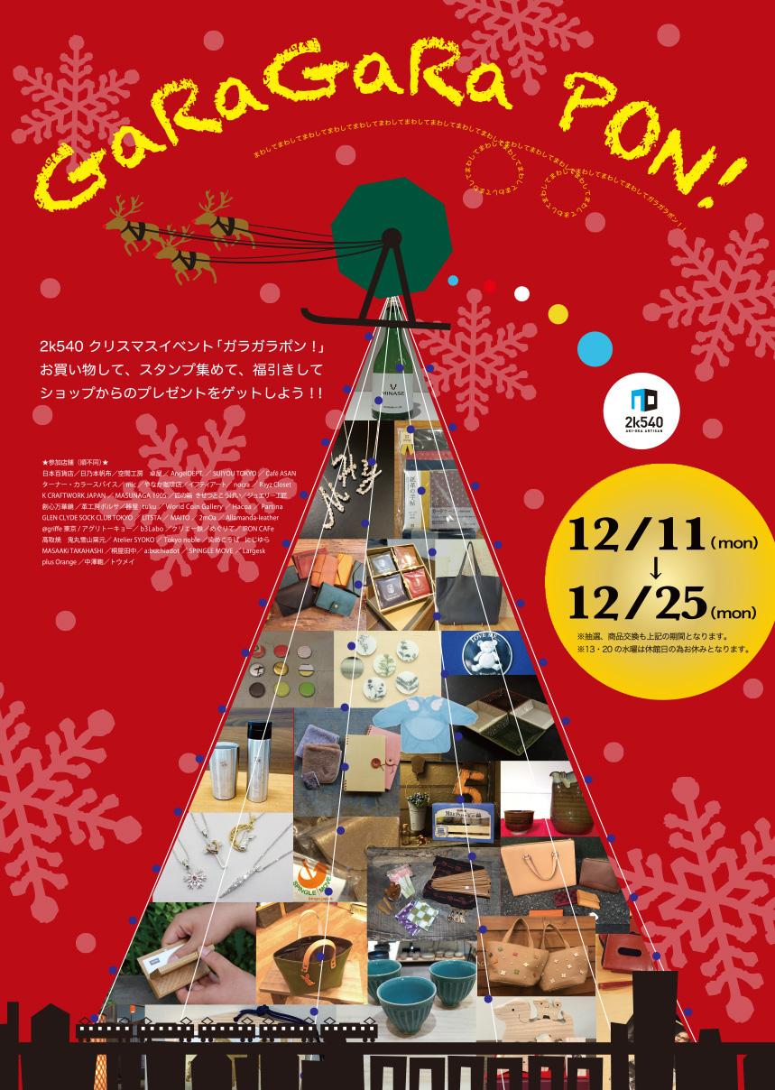 GaRaGaRa PON! 12/11-25