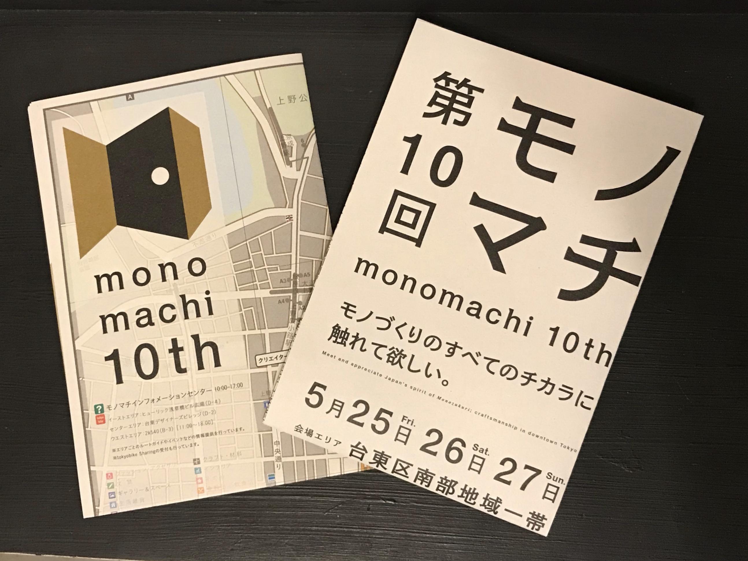 monomachi10th 5/25-27